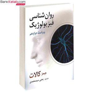 کتاب روان شناسی فیزیولوژیک جیمز کالات