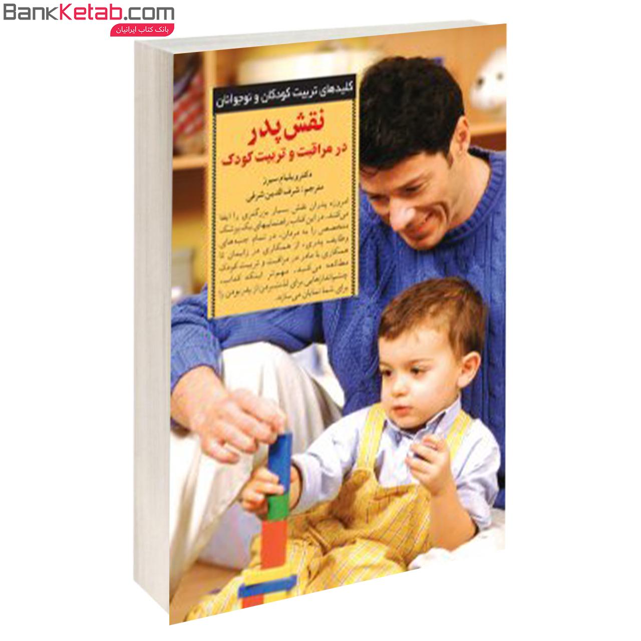 کتاب نقش پدر در مراقب و تربیت کودک اثر ویلیام سیزر