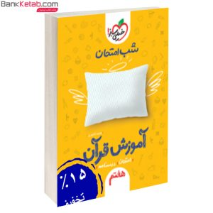 کتاب شب امتحان قرآن هفتم خیلی سبز