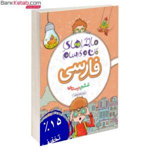 کتاب ماجراهای من و درسام فارسی ششم خیلی سبز
