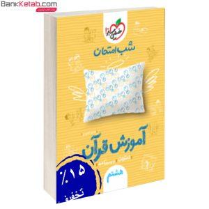 کتاب شب امتحان آموزش قرآن هشتم خیلی سبز