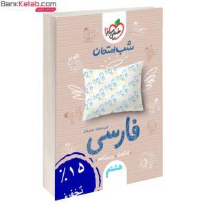 کتاب شب امتحان فارسی هشتم خیلی سبز
