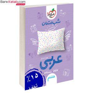 کتاب شب امتحان عربی هشتم خیلی سبز