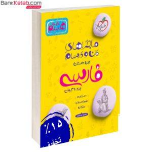 کتاب ماجراهای من و درسام فارسی هشتم خیلی سبز