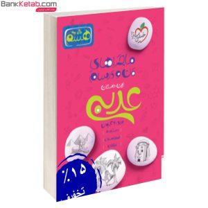 کتاب ماجراهای من و درسام عربی هشتم خیلی سبز