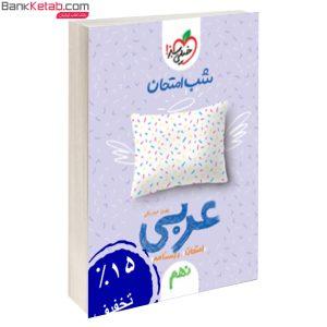 کتاب شب امتحان عربی نهم خیلی سبز