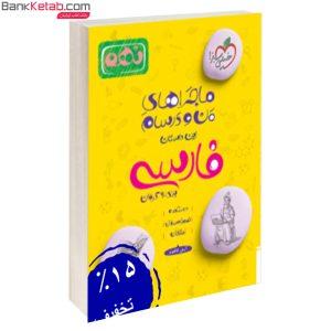 کتاب ماجراهای من و درسام فارسی نهم خیلی سبز
