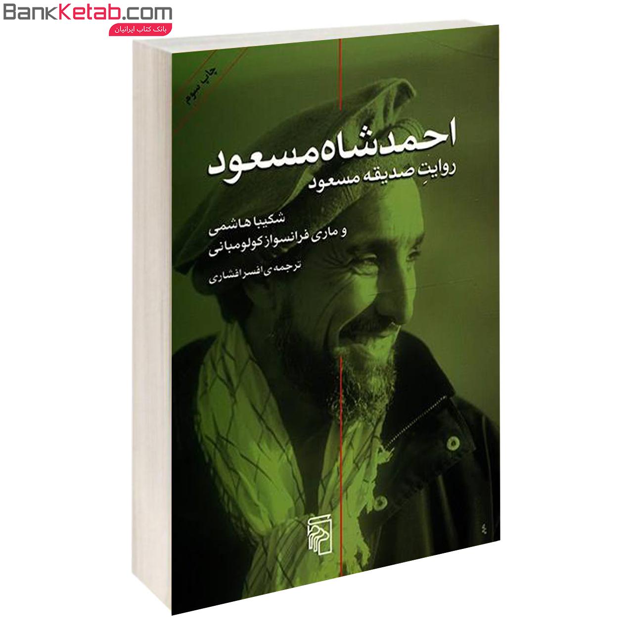 کتاب احمد شاه مسعود نشر مرکز