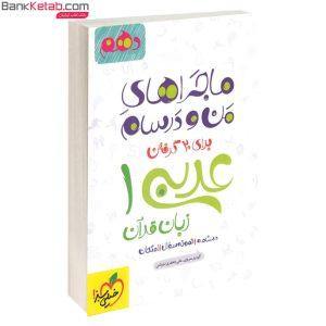 کتاب ماجراهای من و درسام عربی دهم تجربی خیلی سبز