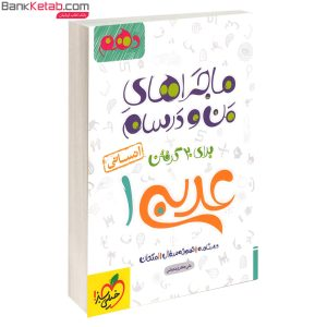 کتاب ماجراهای من و درسام عربی دهم انسانی خیلی سبز