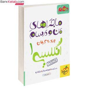 کتاب ماجراهای من و درسام انگلیسی دهم خیلی سبز