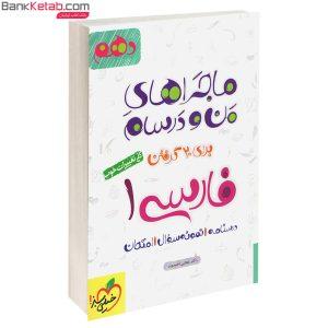 کتاب ماجراهای من و درسام فارسی دهم خیلی سبز