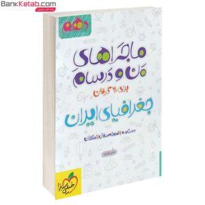 کتاب ماجراهای من و درسام جغرافیای ایران دهم خیلی سبز