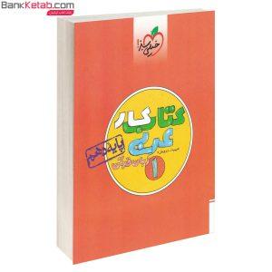 کتاب کار عربی دهم خیلی سبز