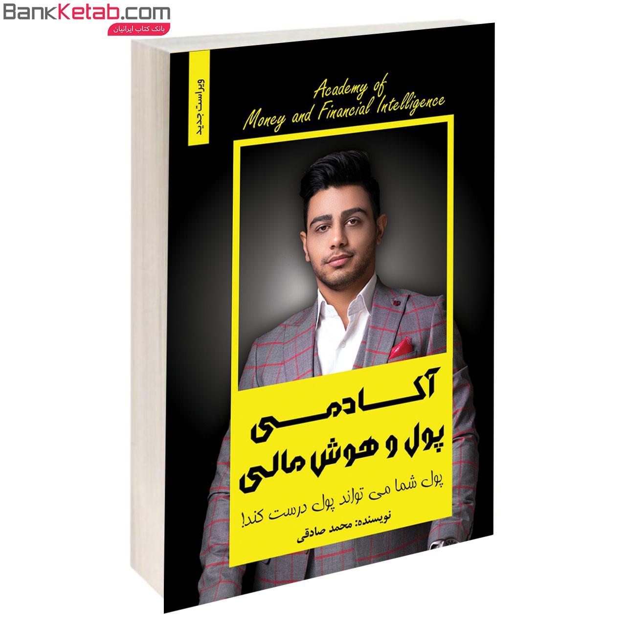 کتاب آکادمی پول و هوش مالی اثر محمد صادقی