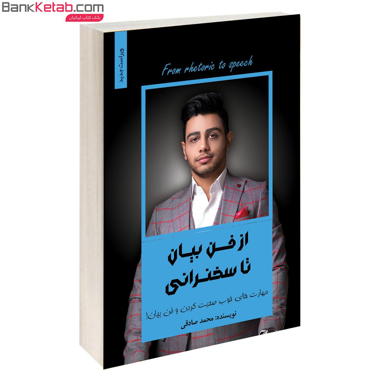 کتاب از فن بیان تا سخنرانی اثر محمد صادقی