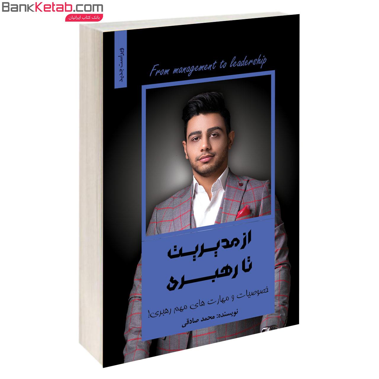 کتاب از مدیریت تا رهبری اثر محمد صادقی