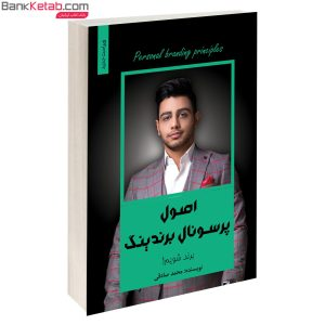 کتاب اصول پرسونال برندیگ اثر محمد صادقی