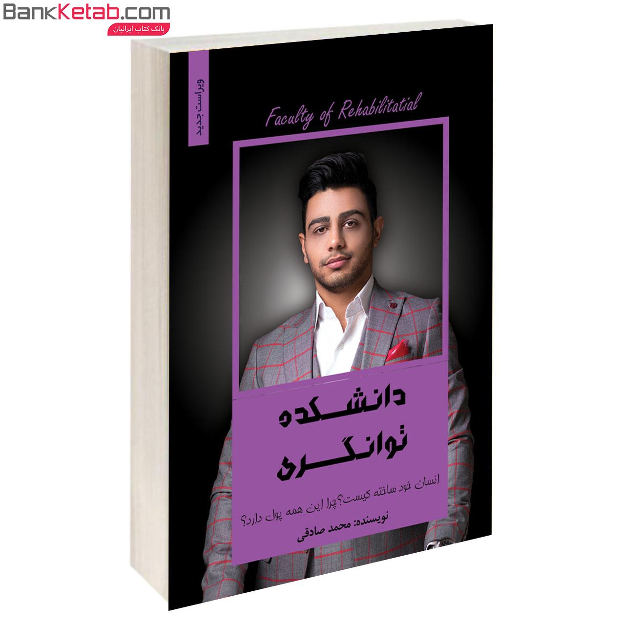 کتاب دانشکده توانگری اثر محمد صادقی