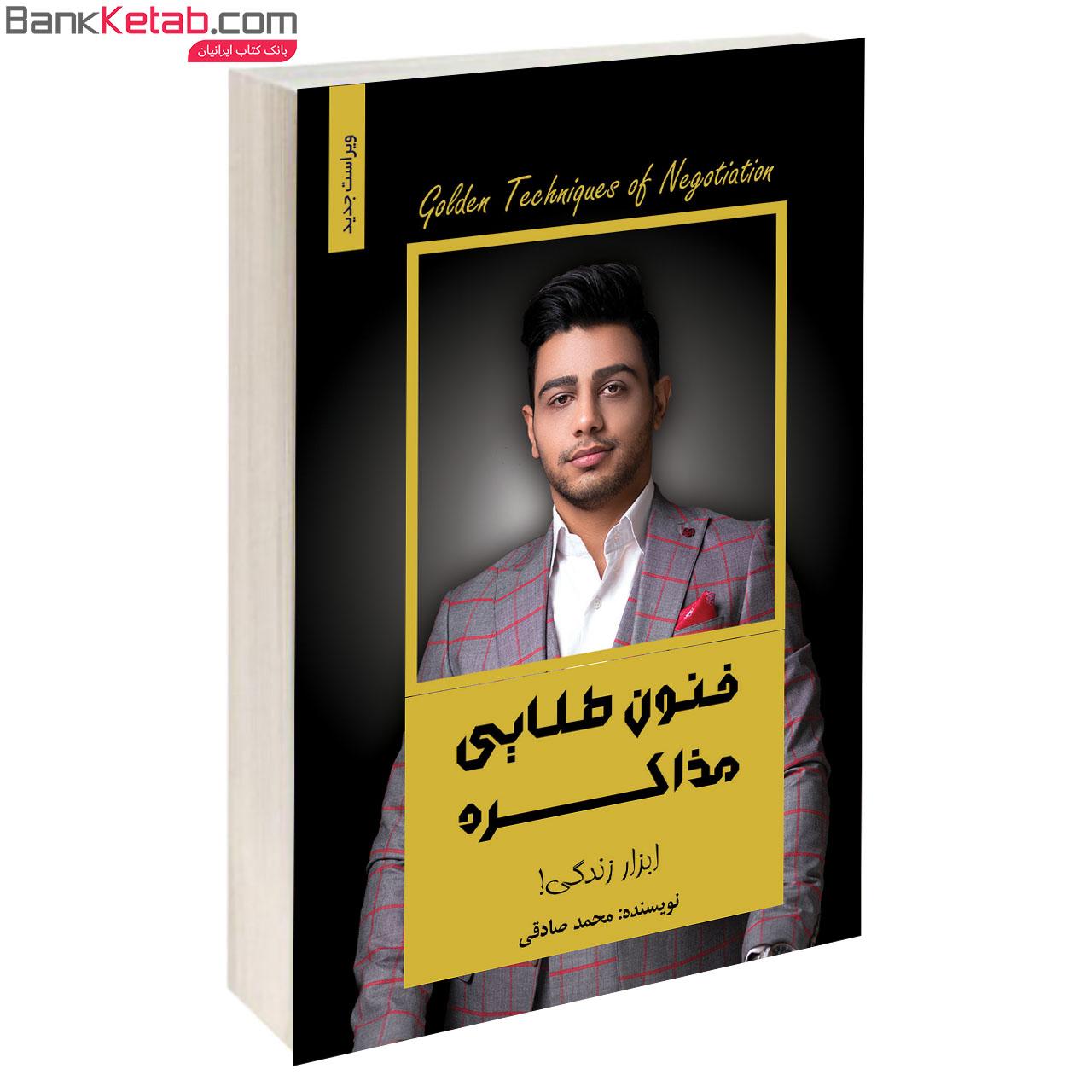 کتاب فنون طلایی مذاکره اثر محمد صادقی