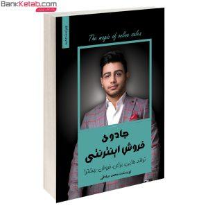 کتاب جادوی فروش اینترنتی اثر محمد صادقی