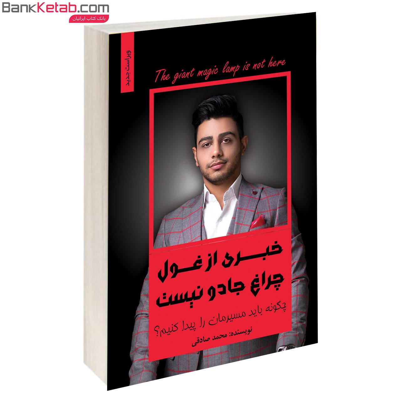 کتاب خبری از غول چراغ جادو نیست اثر محمد صادقی