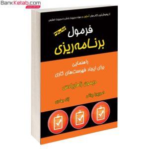 کتاب فرمول برنامه ریزی اثر دیمون زاهاریادس