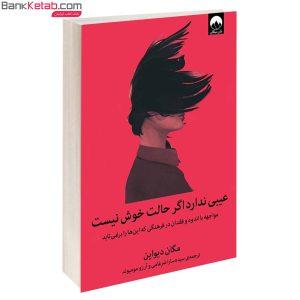 کتاب عیبی ندارد اگر حالت خوش نیست