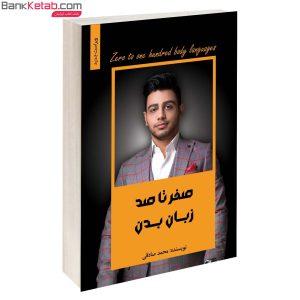 کتاب صفر تا صد زبان بدن اثر محمد صادقی
