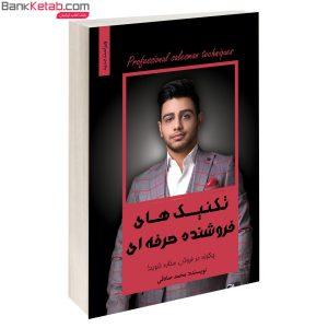 کتاب تکنیک های فروشنده حرفه ای اثر محمد صادقی