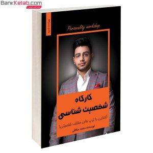 کتاب کارگاه شخصیت شناسی اثر محمد صادقی