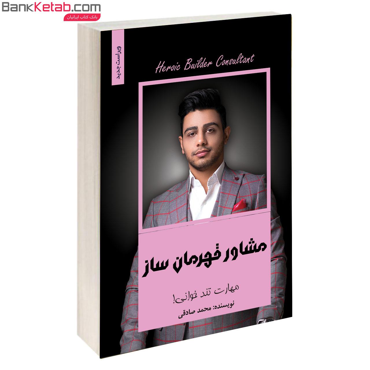 کتاب مشاور قهرمان ساز اثر محمد صادقی